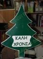 img_6078-dendro-kali-xronia