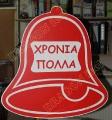 img_6082-kampana-xronia-polla