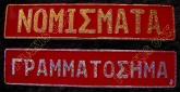 dscn9707-nomismata-grammatosima
