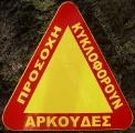 dscn9884-prosoxi-arkoudes