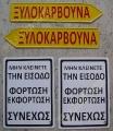 dscn9642xylokarvouna-up